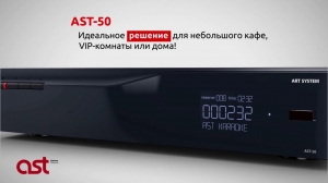 Караоке-система Art-System AST-50